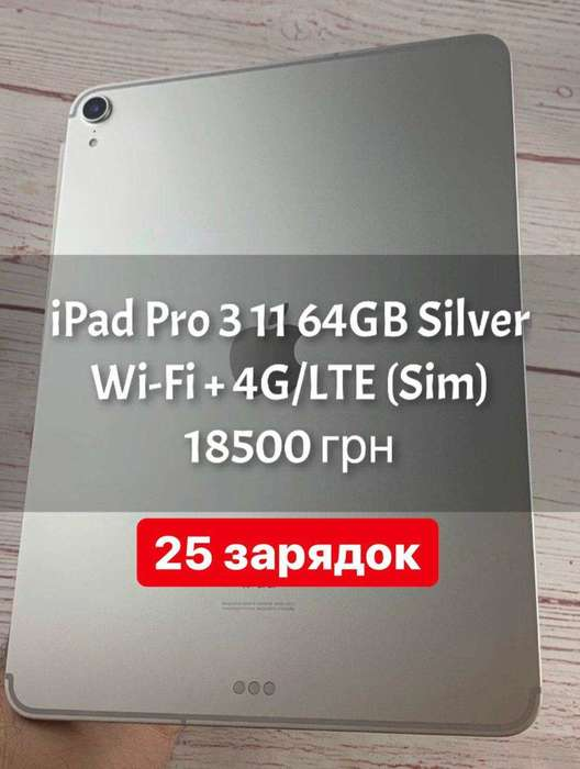 "iPad Pro 3 11"" 64GB Silver Wi-Fi + Cellular БУ iPoster.ua"