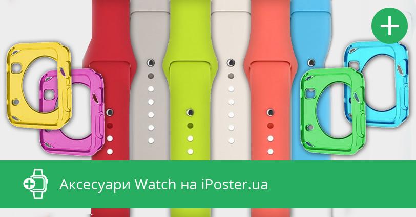 Ремінці для Apple Watch купити Ремінці для Епл Вотч вигідно і недорого -  Оголошення Apple - iPoster.ua e162e1a6554d9