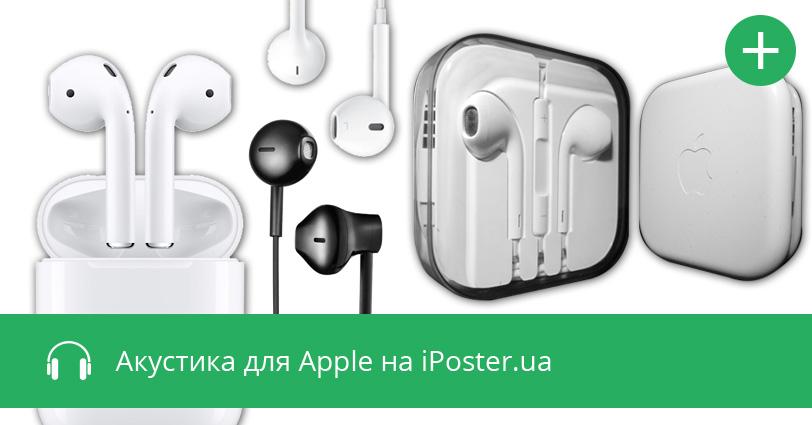 Копії навушників Apple купити Копії навушників Епл вигідно і недорого -  Оголошення Apple - iPoster.ua 1d97f0f692d34