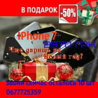 Копия iPhone 7 32GB Black iPoster.ua