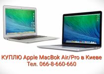 Куплю Apple MacBook Air, Pro в центре Киева iPoster.ua