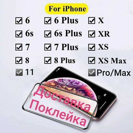 3D/4D/5D/6D/9D Защитное стекло на iPhone 6/6/S/7/8/Plus/X/S/XR/11/Pro/Max Доставка + Поклейка. iPoster.ua