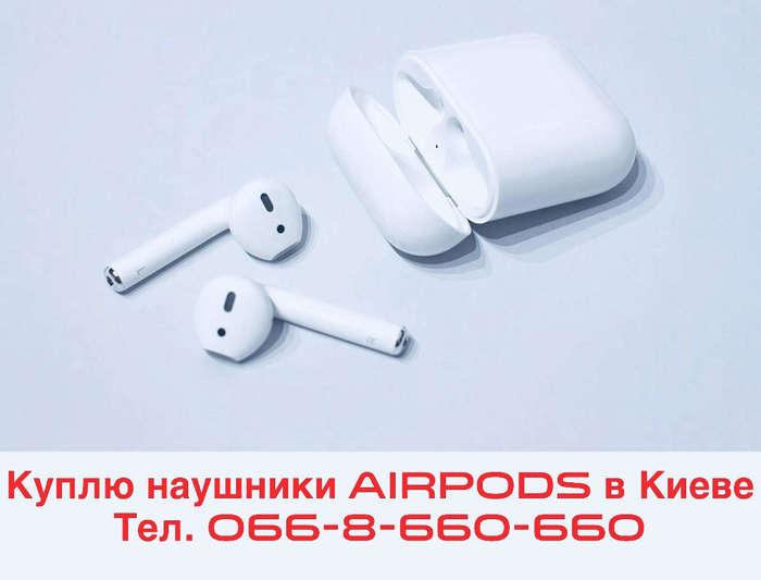 Куплю Apple AirPods в Киеве iPoster.ua