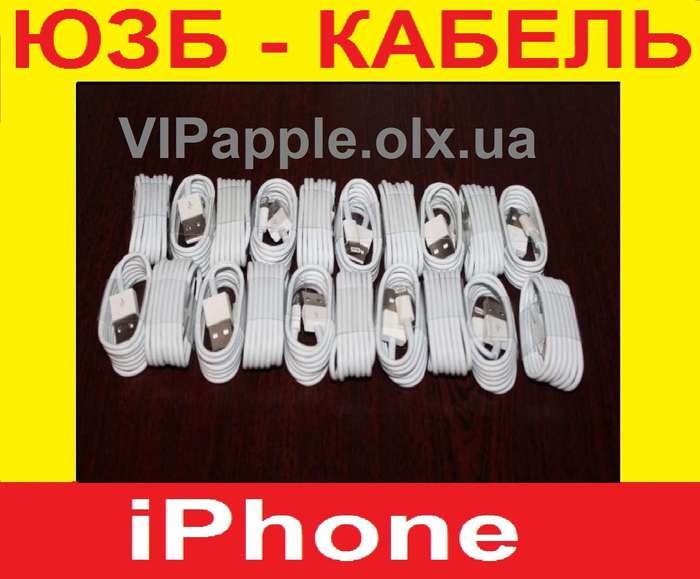 Юзб-кабель Айфон iPhone 4s/5/5s/5c/5se/6/6s/7/8 New iPoster.ua